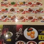 山西刀削麺 - メニュー2