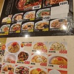 山西刀削麺 - メニュー1