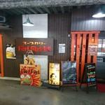 スープカリー ヒリヒリ2号 - 店舗外観