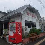 川平飯店 - お店外観