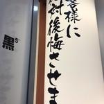 黒5 池袋東口店 -