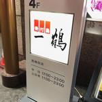 一鶴 - 外観(1階の看板)