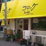 """コロッケ - """"コロッケ""""と入る黄色の日差しよけが目印"""