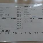 80068273 - メニュー表②