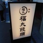 谷中 福丸饅頭 - 看板