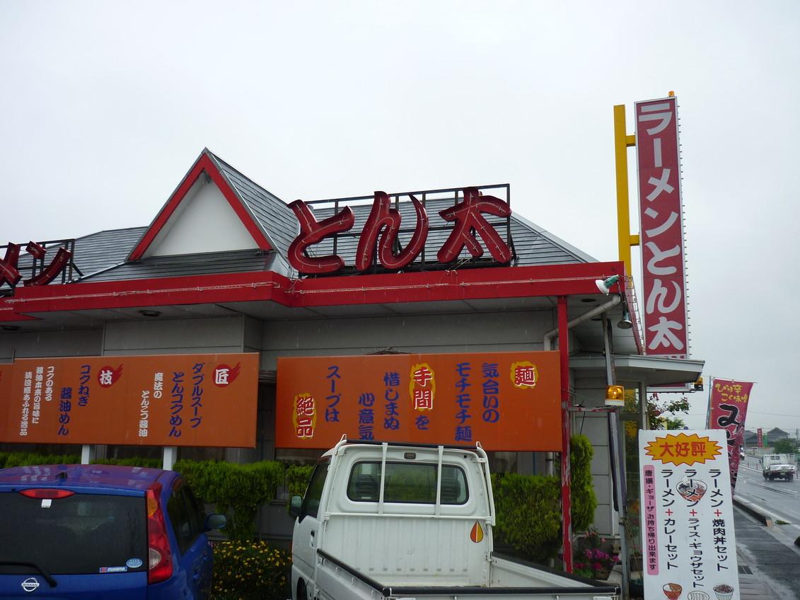 ラーメンとん太 香川寒川店