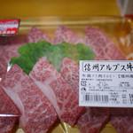 A・コープ - 料理写真:信州アルプス牛~☆