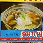 80074023 - 店頭のメニュー(貝風呂)