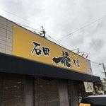 石田一龍 - 店舗看板