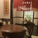 新千歳空港温泉 お食事処 - 内観 テーブル席
