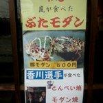 お好み焼き むろまち - 嵐も香川も食べた豚モダン