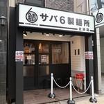 サバ6製麺所 - サバ6製麺所 北浜店