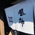 製麺練場 風布うどん - 店舗入口。