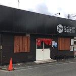 ラーメンラボ うさぎプラス - 〜(*゚.▽゚)ノ