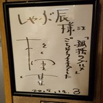 しゃぶ辰 - 松重さんのサイン