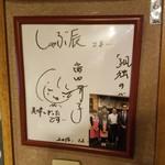 しゃぶ辰 - 孤独のグルメ出演者の方のサイン