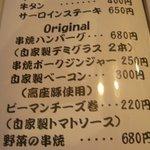 8009207 - ビーフとオリジナル