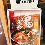 つけめんTETSU 阪急三番街店 -