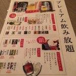 産直鮮魚の個室居酒屋 成蔵 -