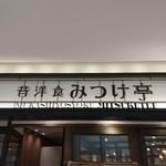 昔洋食 みつけ亭 -