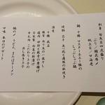 北○ - お品書(2018.01)