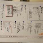 北○ - 飲み放題MENU(2018.01)
