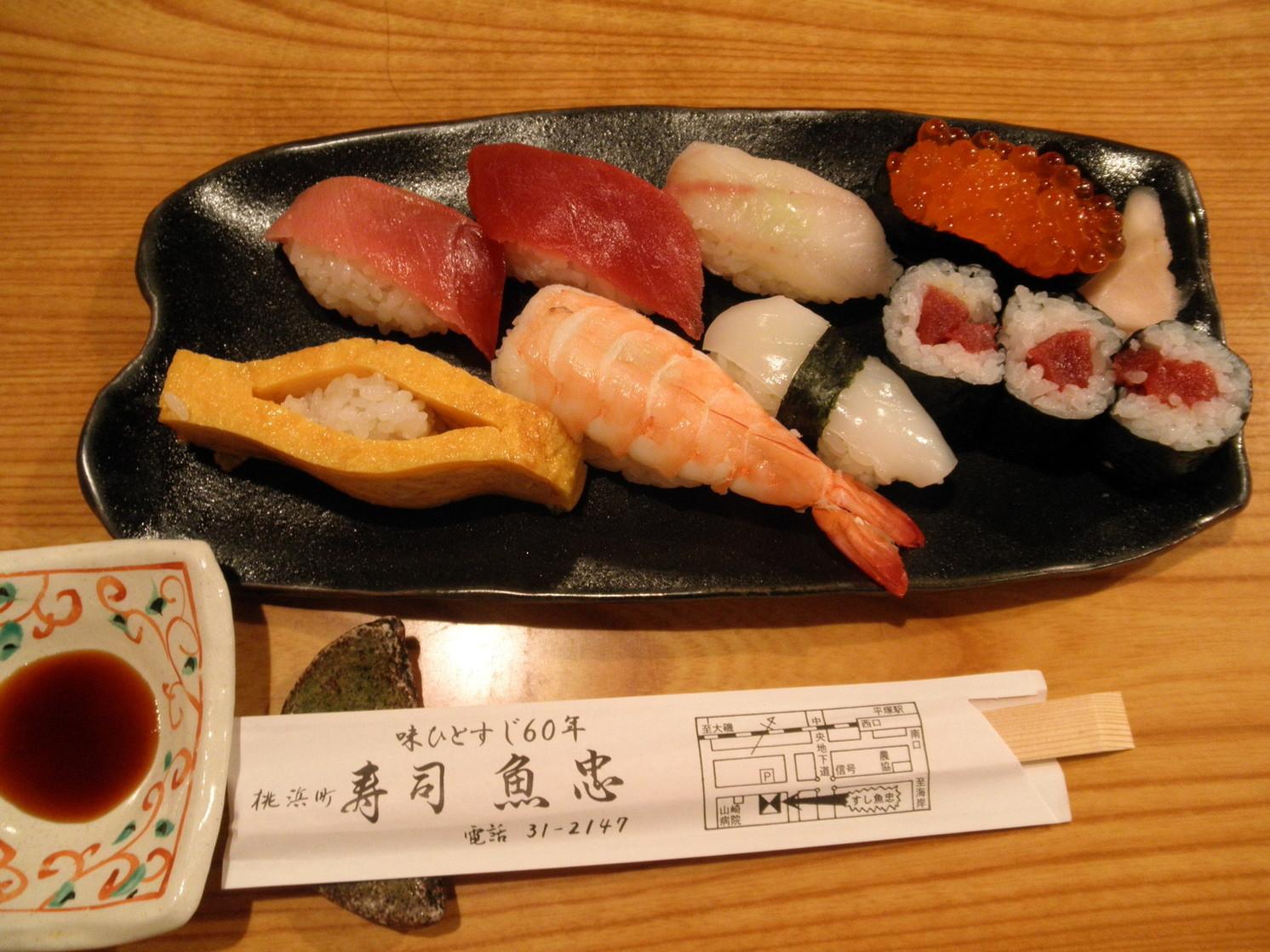 寿司 魚忠