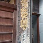 浅草 珈琲屋ハロー - 橋場神社
