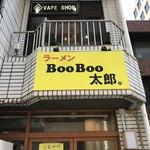 BooBoo太郎。 -