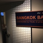Bangkok Bar Karaoke -