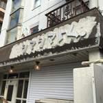 シマシマトム - 店名のサイン✧*。