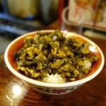 広州市場 - 「ミニ 高菜飯」