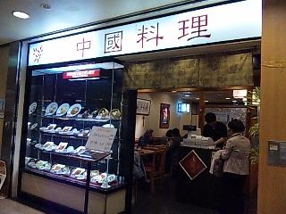 中国料理 龍鳳閣 シーモール下関店