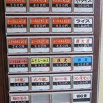 80110120 - 券売機メニュー