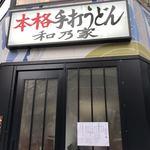本格手打うどん 和乃家 -