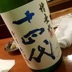 日本酒バー 雲レ日 -