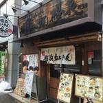 横浜らぁめん 桜花 -