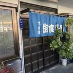 川崎食堂 -