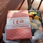 くさの惣菜 -