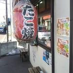 京風たこ焼き紅葉 -
