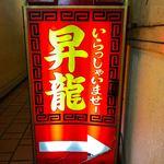 昇龍 PART2 -