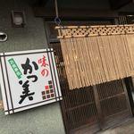 かつ美食堂 - かつ美食堂(熊本県熊本市長嶺東)外観