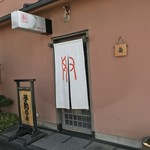 奴寿司 - 奴寿司(熊本県天草市東町)外観