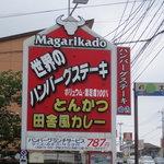 世界のハンバーグ曲角 - 県道沿いのこの看板が目立つので私は店名が「世界のハンバーグステーキ」だと思ってましたよ