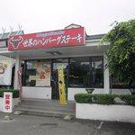 世界のハンバーグ曲角 - お店は大宰府の県道31号線沿いにありますよ。