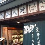 8013812 - 旧店舗。                       2014年2月に現在の新店舗に移転しました。