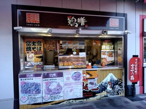鶏膳 新東名静岡SA下り線店 name=