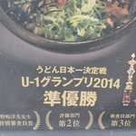 えびすやうどん - うどん日本一決定戦『U-1グランプリ』で準グランプリに輝いた実力店!