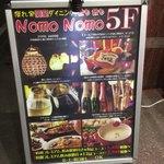 隠れ家個室ダイニング Nomo Nomo -