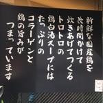 麺匠 黒春晴 - その他写真:スープの説明看板